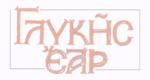glikisear_logo